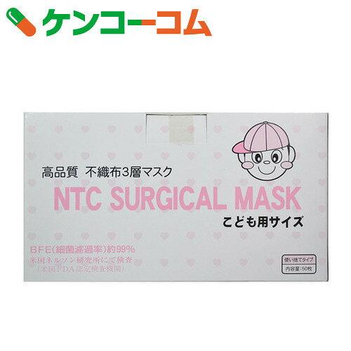 【訳あり】NTC サージカルマスク 不織布 3層マスク こども用 50枚入【9_k】