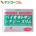 ビタリア バイオキトサンシナジースリム 5粒×40袋[ビタリア きのこキトサン]【送料無料】