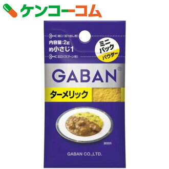 GABAN姜黄小包2g[GABAN(GABAN)姜黄(调味品)]
