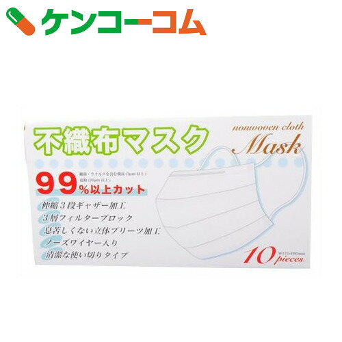 【訳あり】サンタン 不織布マスク こども用 10枚入