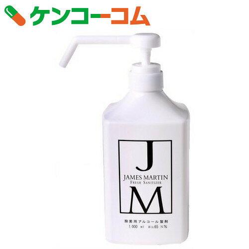 ジェームズマーティン フレッシュサニタイザー シャワーポンプ 1000ml【9_k】【rank】