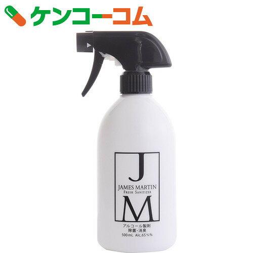ジェームズマーティン フレッシュサニタイザー スプレーボトル 500ml【9_k】【rank】