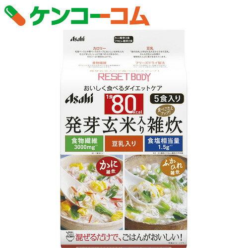 リセットボディ 豆乳カニ雑炊&豆乳フカヒレ雑炊 5食入り[リセットボディ カロリーコントロール食]