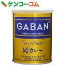 ギャバン 純カレー 220g[ギャバン(GABAN) カレーパウダー]