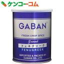ギャバン フェネグリークシードパウダー 200g[ギャバン(GABAN) フェヌグリーク(スパイス)]【あす楽対応】