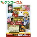 昔ながらのほんぼかし肥料 1kg[日清ガーデンメイト 肥料]
