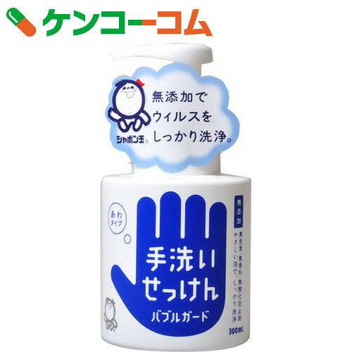 シャボン玉 手洗いせっけん バブルガード 300ml(無添加石鹸)