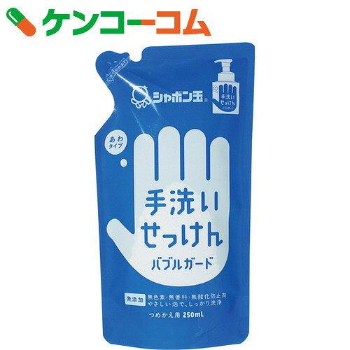 シャボン玉 手洗いせっけん バブルガード つめかえ用 250ml(無添加石鹸)【7_k】【rank】