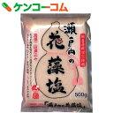 瀬戸内の花藻塩 500g[塩]