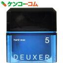 003 デューサー ハードワックス 5 80g[DEUXER(デューサー) スタイリング ワックス]【あす楽対応】