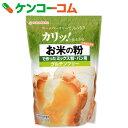 お米の粉で作ったミックス粉・パン用 グルテンフリー 500g[ケンコーコム 波里 米粉 パンミックス粉]【13_k】【rank】