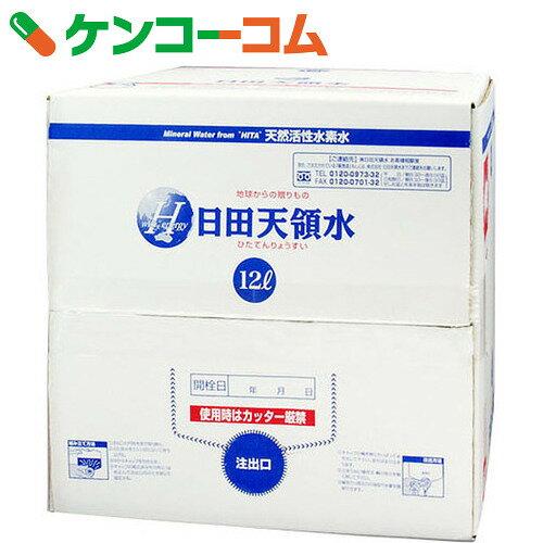 日田天領水 12L【送料無料】