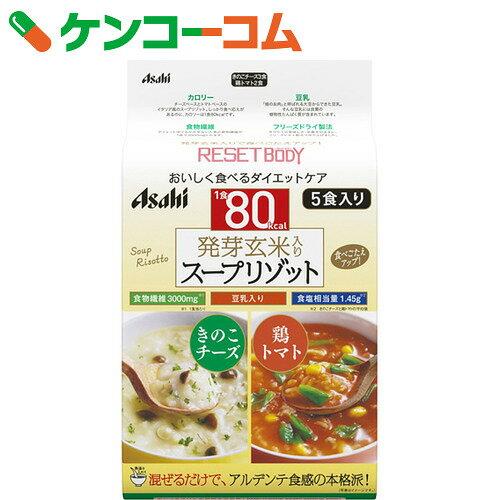 リセットボディ 豆乳きのこチーズ&鶏トマトスープリゾット 5食入り[リセットボディ カロリーコントロール食]【あす楽対応】