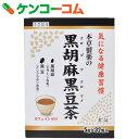 本草製薬の黒胡麻黒豆茶 5g×32包入[本草 黒豆茶(黒大豆茶)]【あす楽対応】