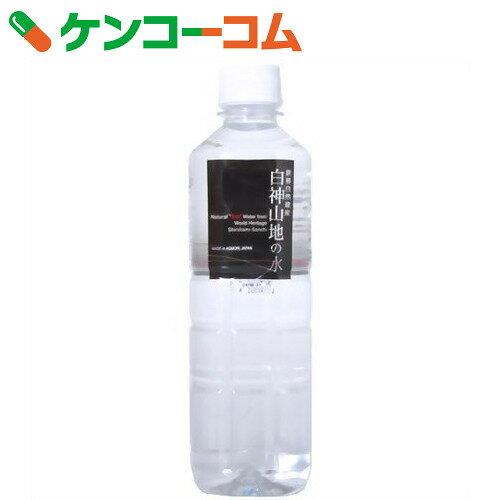 白神山地の水 500ml×24本【送料無料】
