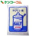 やさしい塩 750g[やさしい塩 塩]【あす楽対応】