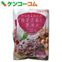 からだよろこぶ発芽玄米と黒米のごはん 160g[玄米ごはん]
