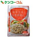 からだよろこぶ発芽玄米と9種雑穀のごはん 160g[玄米ごはん 雑穀]