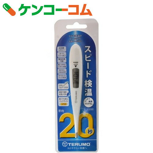 テルモ 電子体温計 スピード検温20秒 C231P