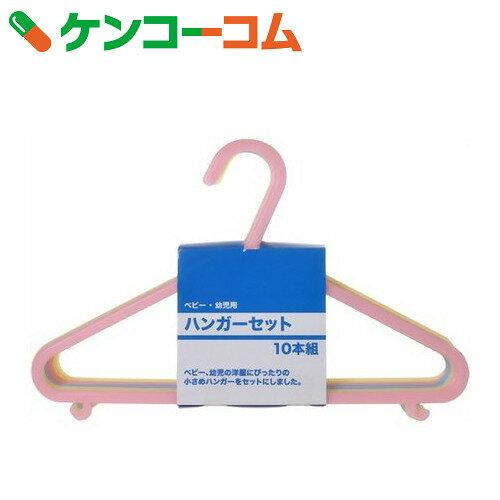 ベビー・幼児用ハンガーセット 10本組み[イマージ ベビーハンガー]【あす楽対応】