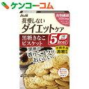 リセットボディ 黒糖きなこビスケット 4袋[リセットボディ カロリーコントロール菓子]【あす楽対応】