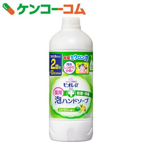 ビオレu 薬用泡で出てくるハンドソープ シトラスの香り つめかえ用 450ml【ko74td】【kao1610T】