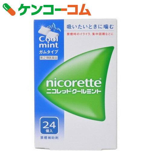 【第(2)類医薬品】ニコレット クールミント 24個入(セルフメディケーション税制対象)