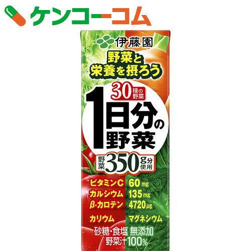 1日分の野菜 200ml×24個