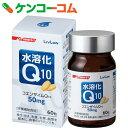 水溶化Q10 コエンザイムQ10 60粒【送料無料】