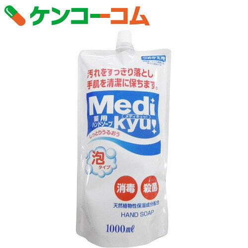 薬用ハンドソープ メディキュッ 泡タイプ 詰替用 1000ml