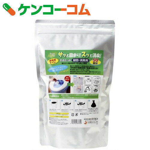 非常用トイレ セルレット (凝固剤) 50回分【送料無料】