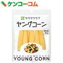 サラダクラブ ヤングコーン 100g[サラダクラブ 缶詰]【あす楽対応】