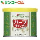 第一三共ヘルスケア ハーブキャンディ 160g[のど飴(のどあめ)]