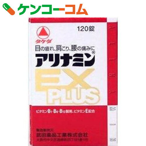 【第3類医薬品】アリナミンEXプラス 120錠【送料無料】