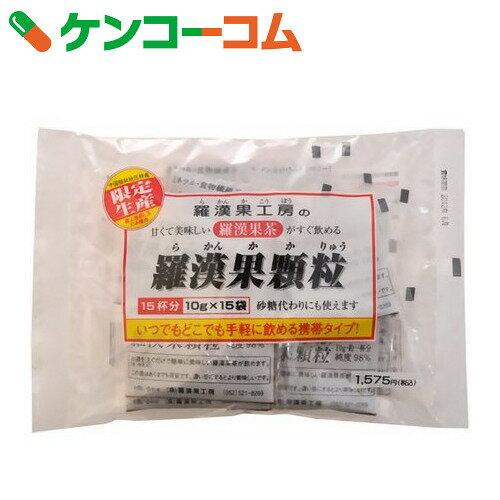 羅漢果顆粒 携帯タイプ 10g×15袋