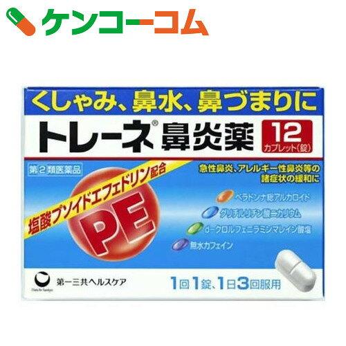【第(2)類医薬品】トレーネ鼻炎薬 12錠