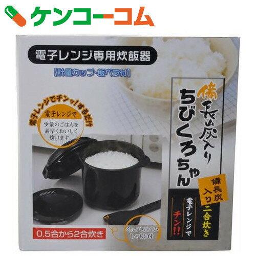 電子レンジ専用炊飯器 備長炭入り ちびくろちゃん 2合炊き【16_k】