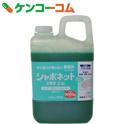 シャボネット 石鹸液ユ・ム 業務用 2.7L【送料無料】
