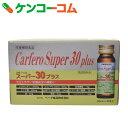 カルフェロ スーパー30プラス 30ml×10本入[カルフェロ L-カルニチンドリンク]【あす楽対応】【送料無料】