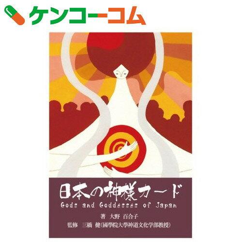 日本の神様カード[ヴィジョナリー・カンパニー 占いカード]【あす楽対応】【送料無料】