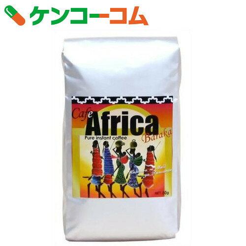 カフェアフリカ・バラカ インスタントコーヒー 詰替用 80g