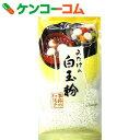 白玉粉 150g[みたけ 白玉粉]