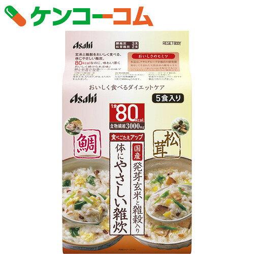リセットボディ 体にやさしい鯛&松茸雑炊 5食入り[リセットボディ 雑穀]【あす楽対応】