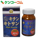 高純度キチンキトサン 240粒[マニトバ キトサン]【あす楽対応】