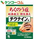 【第2類医薬品】チクナインa 28包[チクナイン 蓄膿の薬 顆粒・粉末]【送料無料】 ランキングお取り寄せ