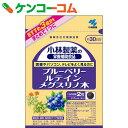 小林製薬 ブルーベリー ルテイン メグスリノ木 60粒[小林製薬の栄養補助食品 ブルーベリー]【あす楽対応】