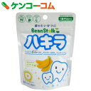 ビーンスターク ハキラ バナナ味 45g[ビーンスターク ハキラ 乳歯ケア(虫歯対策)] ランキングお取り寄せ