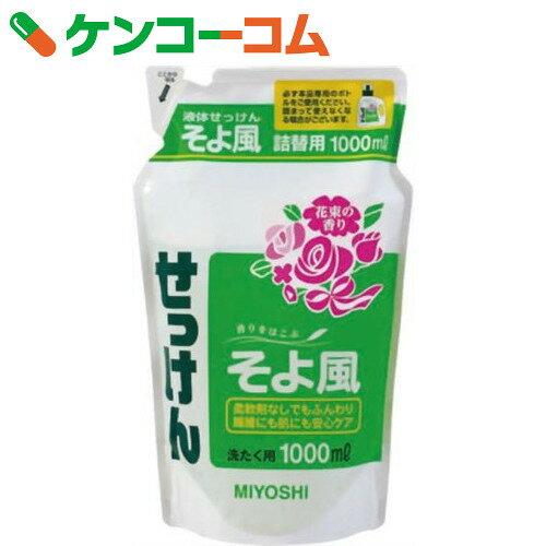 ミヨシ 液体せっけん そよ風 花束の香り つめかえ用 1000ml【rank】【7_k】