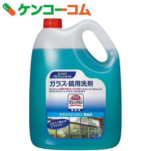 花王プロフェッショナル ガラスマジックリン 業務用 4.5L【ko74td】【kao1610T】