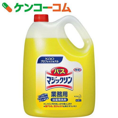 花王プロフェッショナル バスマジックリン 業務用 4.5L【ko74td】【kao1610T】